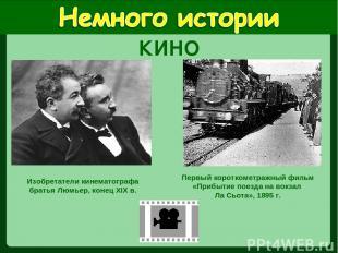 Изобретатели кинематографа братья Люмьер, конец XIX в. Первый короткометражный ф