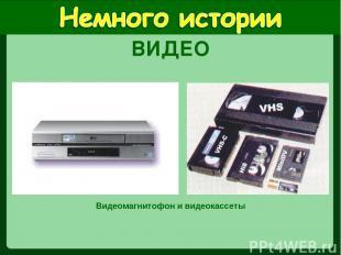 Видеомагнитофон и видеокассеты ВИДЕО