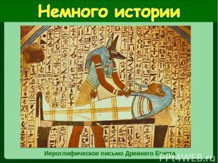 Иероглифическое письмо Древнего Египта