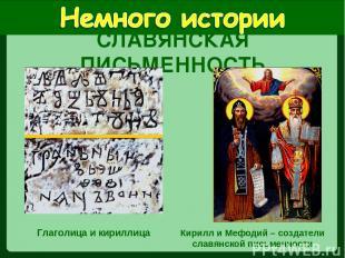 СЛАВЯНСКАЯ ПИСЬМЕННОСТЬ Глаголица и кириллица Кирилл и Мефодий – создатели славя