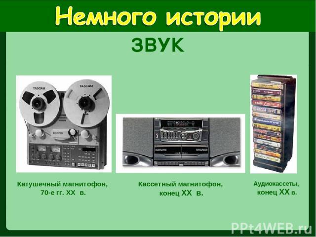 Катушечный магнитофон, 70-е гг. XX в. Кассетный магнитофон, конец XX в. Аудиокассеты, конец XX в. ЗВУК