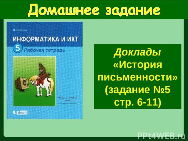 Доклады «История письменности» (задание №5 стр. 6-11)