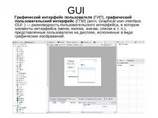 GUI Графический интерфейс пользователя (ГИП), графический пользовательский интер