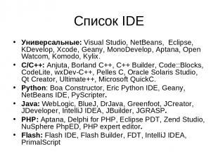 Список IDE Универсальные: Visual Studio, NetBeans, Eclipse, KDevelop, Xcode, Gea
