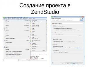 Создание проекта в ZendStudio