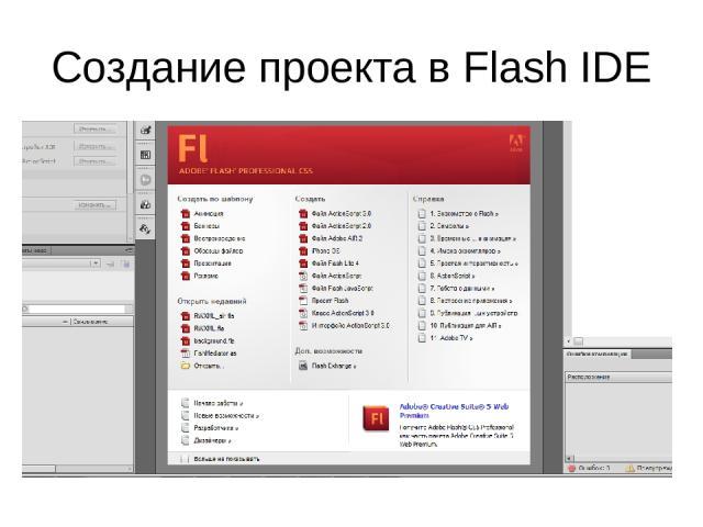 Создание проекта в Flash IDE