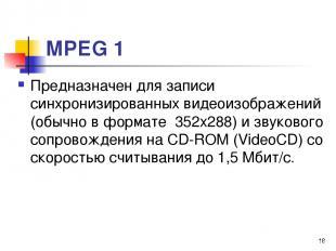 МРЕG 1 Предназначен для записи синхронизированных видеоизображений (обычно в фор