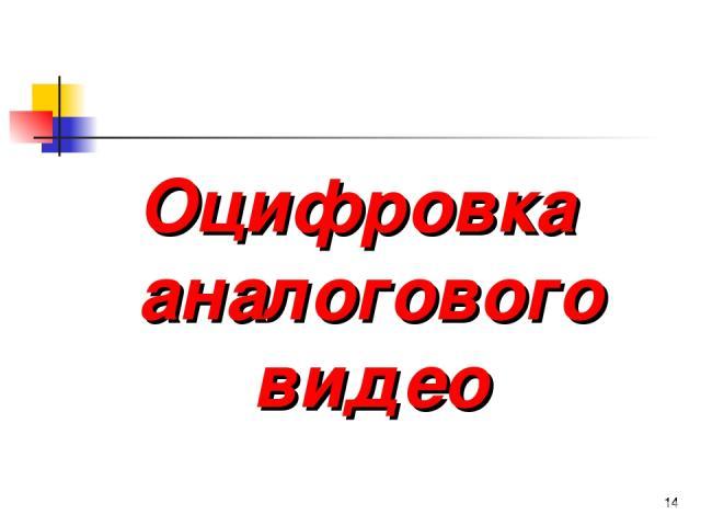 Оцифровка аналогового видео *