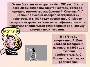 Очень богатым на открытия был XIX век. В этом веке люди овладели электричеством,