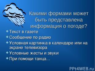 Какими формами может быть представлена информация о погоде? Текст в газете Сообщ