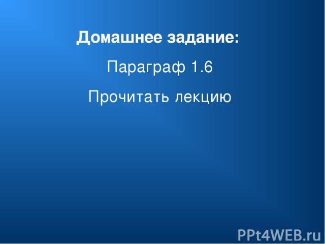 Домашнее задание: Параграф 1.6 Прочитать лекцию