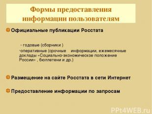 Формы предоставления информации пользователям Официальные публикации Росстата Ра