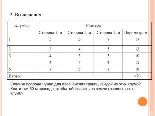 2. Вычисления: Сколько провода нужно для обозначения границ каждой из этих клумб