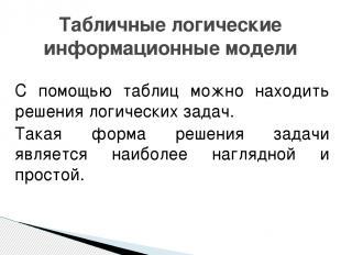 В школе учатся четыре талантливых подростка: Иван, Петр, Алексей и Андрей. Один