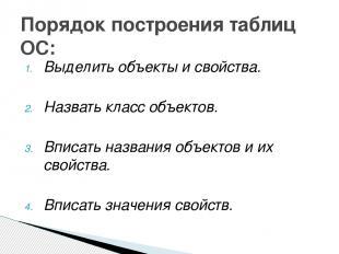 Таблица «Домашняя библиотека» Название Автор Год Человек – амфибия Беляев А.Р. 1