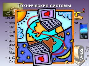Технические системы передачи информации Из истории: первой технической системой