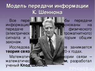 Модель передачи информации К. Шеннона Все перечисленные способы передачи информа