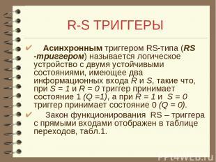 R-S ТРИГГЕРЫ Асинхронным триггером RS-типа (RS -триггером) называется логическое