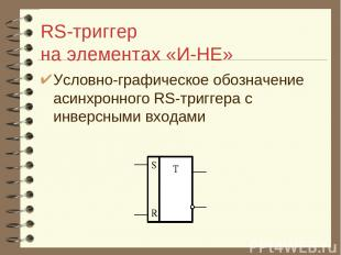 RS-триггер на элементах «И-НЕ» Условно-графическое обозначение асинхронного RS-т