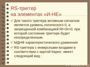 RS-триггер на элементах «И-НЕ» Для такого триггера активным сигналом является ур