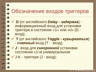 Обозначение входов триггеров D (от английского Delay - задержка) - информационны