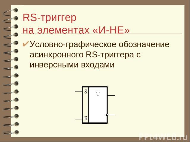 RS-триггер на элементах «И-НЕ» Условно-графическое обозначение асинхронного RS-триггера с инверсными входами