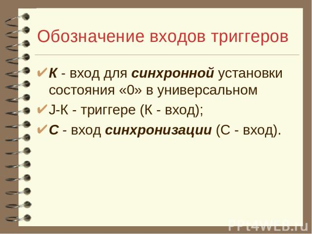 Обозначение входов триггеров К - вход для синхронной установки состояния «0» в универсальном J-К - триггере (К - вход); С - вход синхронизации (С - вход).