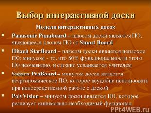 Выбор интерактивной доски Модели интерактивных досок Panasonic Panaboard – плюсо