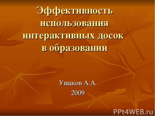 Эффективность использования интерактивных досок в образовании Ушаков А.А. 2009