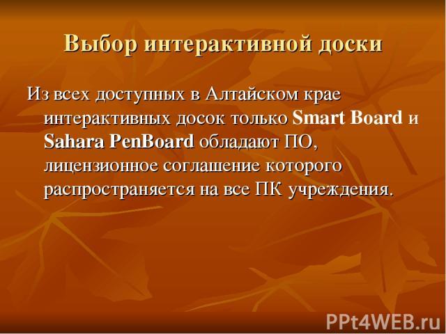 Выбор интерактивной доски Из всех доступных в Алтайском крае интерактивных досок только Smart Board и Sahara PenBoard обладают ПО, лицензионное соглашение которого распространяется на все ПК учреждения.