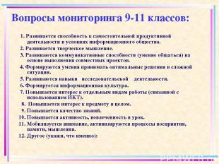 Вопросы мониторинга 9-11 классов: 1. Развивается способность к самостоятельной п