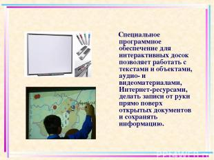Специальное программное обеспечение для интерактивных досок позволяет работать с