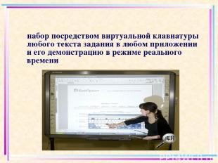 набор посредством виртуальной клавиатуры любого текста задания в любом приложени