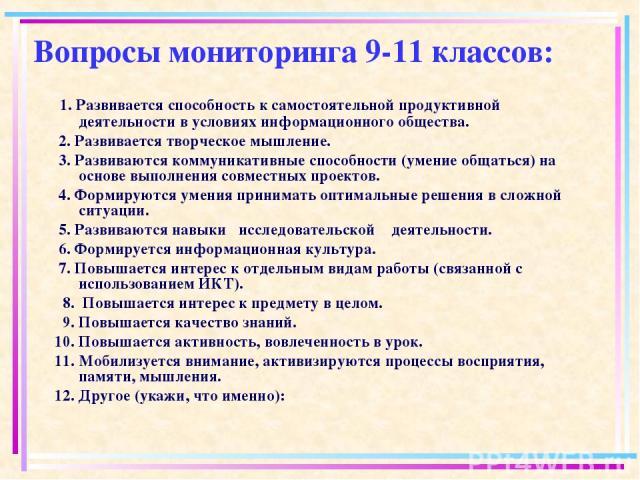 Вопросы мониторинга 9-11 классов: 1. Развивается способность к самостоятельной продуктивной деятельности в условиях информационного общества. 2. Развивается творческое мышление.  3. Развиваются коммуникативные способности (умение общаться)…