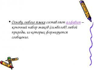 Основу любого языка составляет алфавит – конечный набор знаков (символов) любой