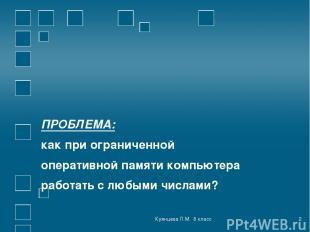 Куянцева Л.М. 8 класс * ПРОБЛЕМА: как при ограниченной оперативной памяти компью