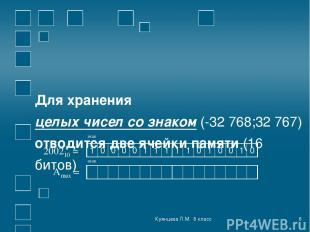 Куянцева Л.М. 8 класс * Для хранения целых чисел со знаком (-32 768;32 767) отво