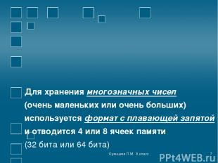 Куянцева Л.М. 8 класс * Для хранения многозначных чисел (очень маленьких или оче