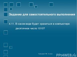 Куянцева Л.М. 8 класс * Задание для самостоятельного выполнения 4.11. В каком ви
