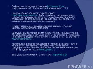 библиотека Максима Мошкова (http://www.lib.ru), информационный объем которой пре