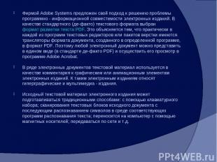 Фирмой Adobe Systems предложен свой подход к решению проблемы программно - инфор