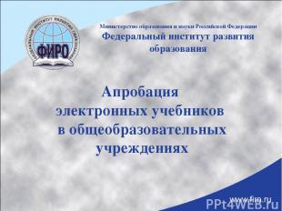 Апробация электронных учебников в общеобразовательных учреждениях Министерство о