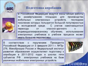 В Российской Федерации ведутся масштабные работы по развёртыванию площадок для п