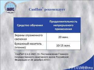СанПин* рекомендует *СанПиН 2.4.2.2821-10. Постановление Главного государственно