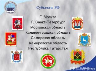 Субъекты РФ Г. Москва Г. Санкт-Петербург Московская область Калининградская обла