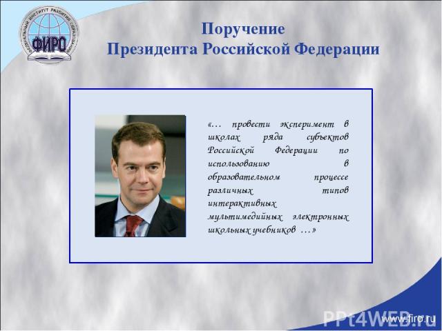Поручение Президента Российской Федерации