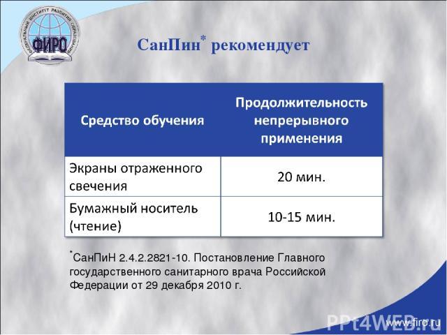 СанПин* рекомендует *СанПиН 2.4.2.2821-10. Постановление Главного государственного санитарного врача Российской Федерации от 29 декабря 2010 г.