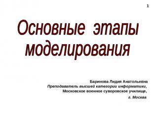 * Баринова Лидия Анатольевна Преподаватель высшей категории информатики, Московс