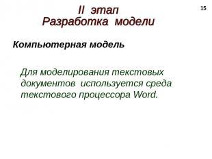 * Компьютерная модель Для моделирования текстовых документов используется среда