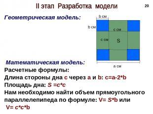 * Геометрическая модель: Математическая модель: Расчетные формулы: Длина сторон